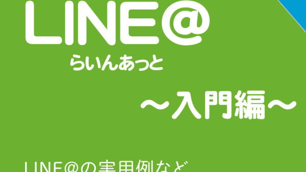 どんとこい!LINE@ ~入門編~