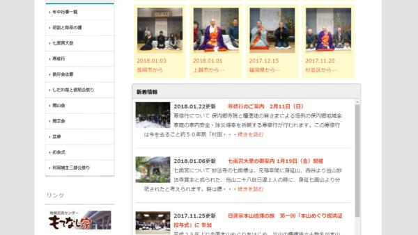 本山村田妙法寺様公式サイト 2015年制作