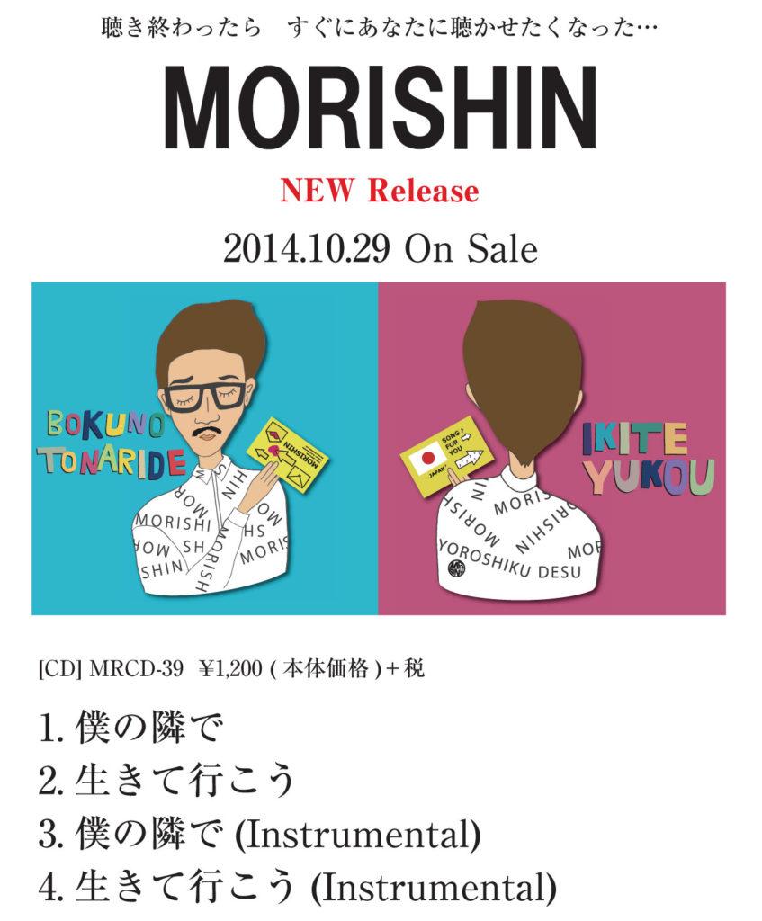 chirashi_sakujyo_shita_01