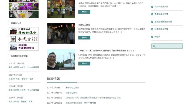 おおくら大佛 妙法寺様公式サイト 2016年制作