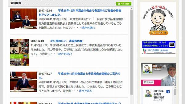 稲川和成様ホームページ制作